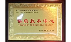 镇级科技中心